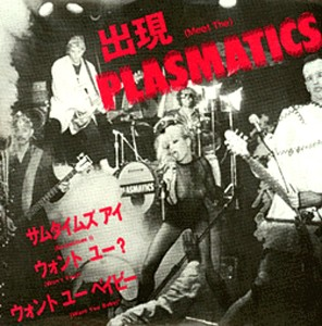 "Original Vinyl Vice Squad Release ""Meet the Plasmatics"" 12"" EP"